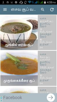 Healthy Vegetable Soup Recipes Veg Soup Tamil screenshot 1