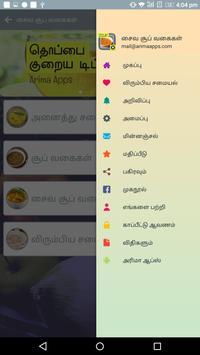 Healthy Vegetable Soup Recipes Veg Soup Tamil screenshot 2