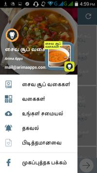 Healthy Vegetable Soup Recipes Veg Soup Tamil screenshot 2