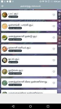 Healthy Vegetable Soup Recipes Veg Soup Tamil screenshot 3