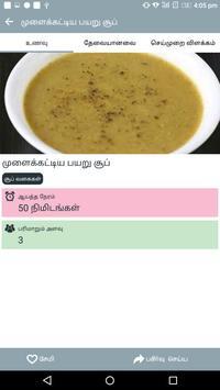 Healthy Vegetable Soup Recipes Veg Soup Tamil screenshot 4