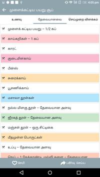 Healthy Vegetable Soup Recipes Veg Soup Tamil screenshot 5
