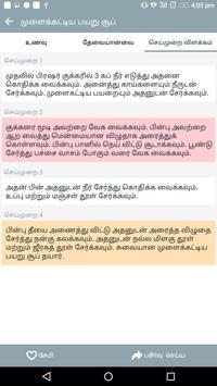 Healthy Vegetable Soup Recipes Veg Soup Tamil screenshot 6