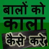 kaale Baal kaise kare icon