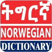 Tigrinya Norwegian Dictionary icon