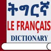 Tigrinya French Dictionary icon