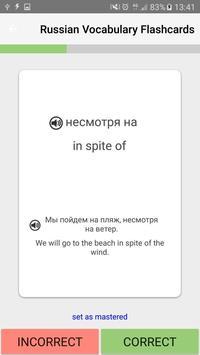 Russian Vocabulary Flashcards screenshot 4