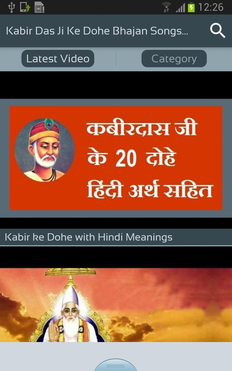 Kabir Das Ji Ke Dohe Bhajan Songs Amritvani Videos for