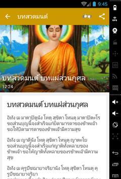 สวดมนต์ apk screenshot