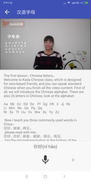 Kada Chinese - Learn mandarin by video teaching screenshot 2