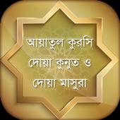আয়াতুল কুরসি -কুনুত -মাসুরা icon