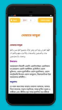 আয়াতুল কুরসি -কুনুত -মাসুরা apk screenshot