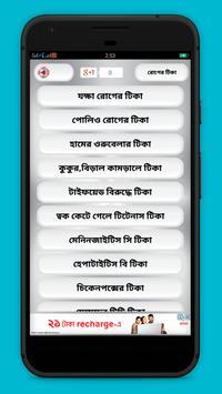 কোন রোগের কি টিকা screenshot 11