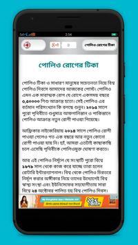 কোন রোগের কি টিকা screenshot 8