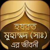 মহানবীর জীবনী-  Nobijir jiboni icon