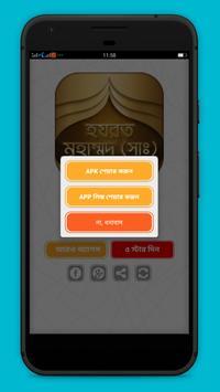 মহানবীর জীবনী-  Nobijir jiboni apk screenshot