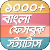 Bangla Status -বাংলা স্ট্যাটাস icon