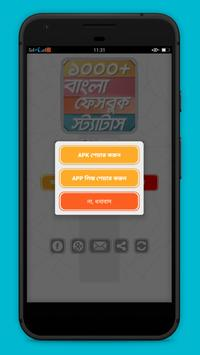 Bangla Status -বাংলা স্ট্যাটাস apk screenshot