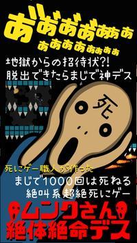 """ムンクさん絶体絶命デス あ""""あ""""ぁ""""ぁ""""~~~~~ poster"""