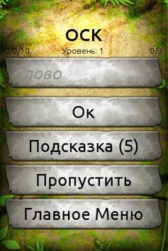 Anagram apk screenshot