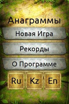 Anagram poster