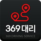 369대리운전(광주) icon