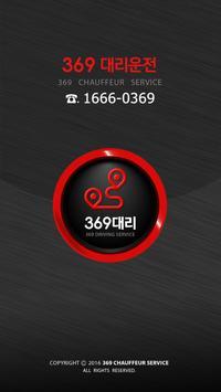 369대리운전(광주) poster