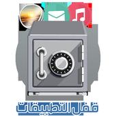 قفل الصور التطبيقات دون انترنت icon