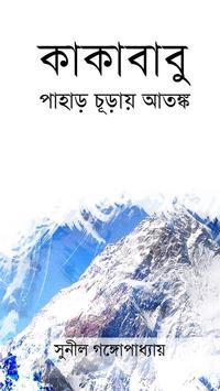 পাহাড়চূড়ায় আতঙ্ক (Paharchuray Aatonko) poster
