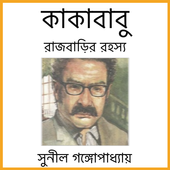 রাজবাড়ির রহস্য ( Rajbarir Rohosyo ) icon