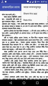 রাজবাড়ির রহস্য ( Rajbarir Rohosyo ) screenshot 3
