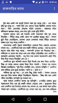 রাজবাড়ির রহস্য ( Rajbarir Rohosyo ) screenshot 1