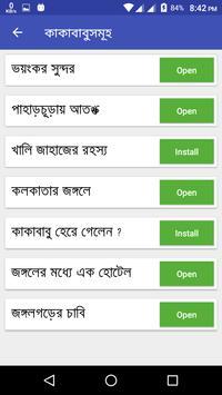 রাজবাড়ির রহস্য ( Rajbarir Rohosyo ) screenshot 2
