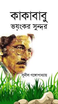 ভয়ংকর সুন্দর(Voyangkor Sundor) poster