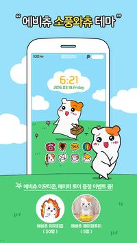 에비츄 소풍와츄 버즈런처 테마(홈팩) - 코글플래닛 poster