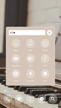 음악을 선물합니다 : 카카오홈 테마 screenshot 2