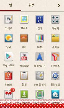 헷지 레드 카카오홈 테마 screenshot 3