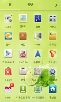 모히토 카카오홈 테마 screenshot 3