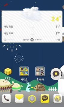 소울나이트 카카오홈 테마 screenshot 1