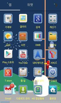 소울나이트 카카오홈 테마 screenshot 3