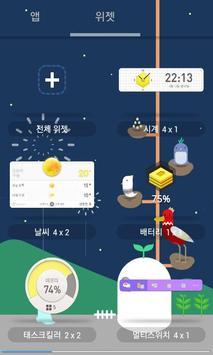 소울나이트 카카오홈 테마 screenshot 4