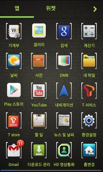 심플스페이스 카카오홈 테마 screenshot 3