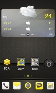 심플스페이스 카카오홈 테마 screenshot 1