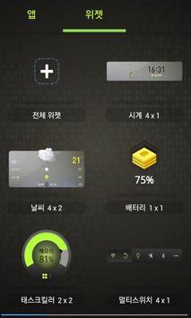 심플스페이스 카카오홈 테마 screenshot 4