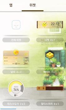 봄의 멜로디 카카오홈 테마 screenshot 4