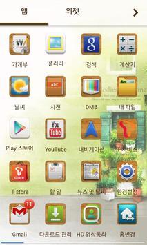 봄의 멜로디 카카오홈 테마 screenshot 3