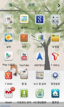 작업실 카카오홈 테마 screenshot 3