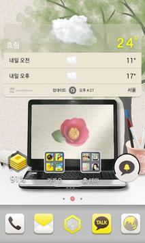 작업실 카카오홈 테마 screenshot 1