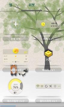 작업실 카카오홈 테마 screenshot 4