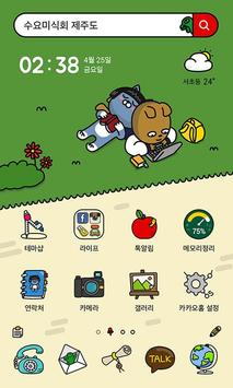 카카오프렌즈 캠퍼스라이프 I - 카카오홈 테마 poster